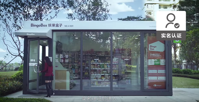 WeChat va lancer un concurrent d'Amazon Go en Chine