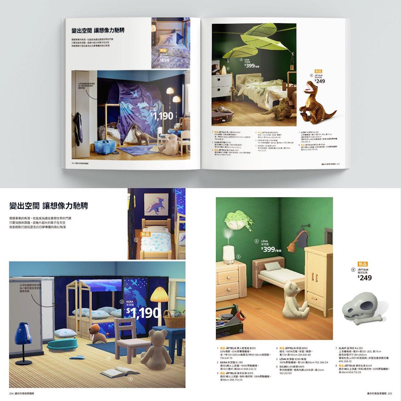 """IKEA a recréé l'intégralité de son catalogue façon """"Animal Crossing"""""""